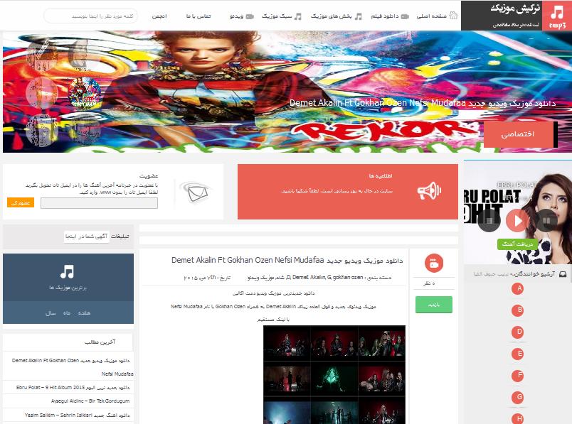 تبلیغات : برترین سایت دانلود موزیک ترکی